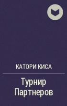 Катори Киса - Турнир Партнеров