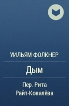 Уильям Фолкнер - Дым