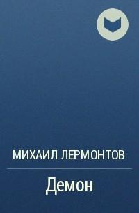 Михаил Лермонтов - Демон