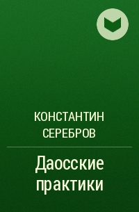 Константин Серебров - Даосские практики