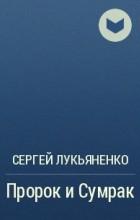 Сергей Лукьяненко - Пророк и Сумрак