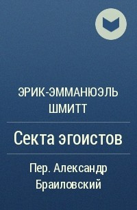 Эрик-Эмманюэль Шмитт - Секта эгоистов