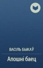 Васіль Быкаў - Апошні баец