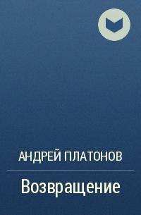 Андрей Платонов - Возвращение