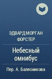 Эдвард Морган Форстер - Небесный омнибус