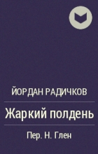 Йордан Радичков - Жаркий полдень