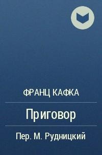 Франц Кафка - Приговор