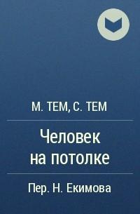 - Человек на потолке