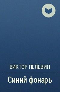 Виктор Пелевин - Синий  фонарь