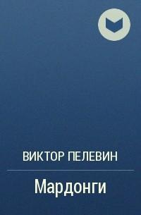 Виктор Пелевин - Мардонги