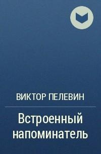 Виктор Пелевин - Встроенный  напоминатель