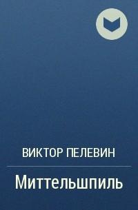 Виктор Пелевин - Миттельшпиль