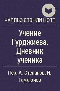 Чарльз Стэнли Нотт - Учение Гурджиева. Дневник ученика
