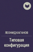 Леонид Каганов - Типовая конфигурация
