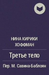 Нина Кирики Хоффман - Третье тело