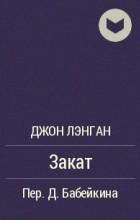 Джон Лэнган - Закат
