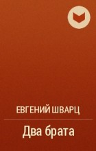 Евгений Шварц - Два брата