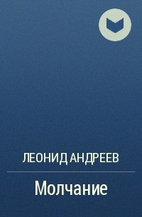 Леонид Андреев - Молчание