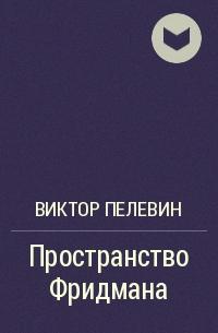 Виктор Пелевин - Пространство Фридмана