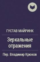 Густав Майринк - Зеркальные отражения