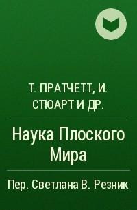 - Наука Плоского Мира