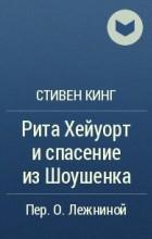 Стивен Кинг - Рита Хейуорт и спасение из Шоушенка