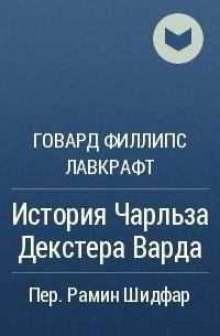 Говард Филлипс Лавкрафт - История Чарльза Декстера Варда