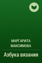 полный список изданий и произведений книги м в максимова азбука