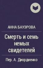 Анна Бауэрова - Смерть и семь немых свидетелей