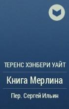 Теренс Уайт - Книга Мерлина