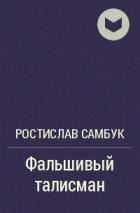 Ростислав Самбук - Фальшивый талисман