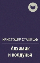 Кристофер Сташефф - Алхимик и колдунья