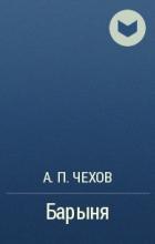 А. П. Чехов - Барыня