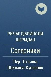 Ричард Бринсли Шеридан - Соперники