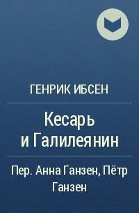 Генрик Ибсен - Кесарь и Галилеянин
