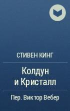 Стивен Кинг - Колдун и Кристалл
