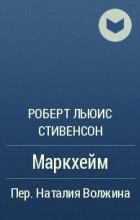 Роберт Луис Стивенсон - Маркхейм
