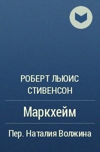 Роберт Льюис Стивенсон - Маркхейм