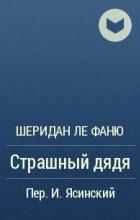 Шеридан Ле Фаню - Страшный дядя