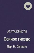 Агата Кристи - Осиное гнездо