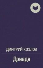 Дмитрий Козлов - Дриада