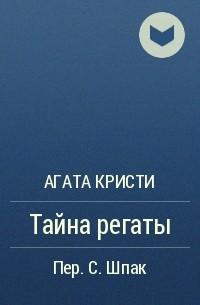 Агата Кристи - Тайна регаты