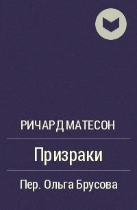 Ричард Матесон - Призраки