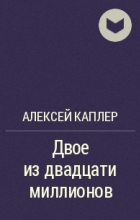 Алексей Каплер - Двое из двадцати миллионов