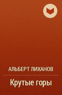Альберт Лиханов - Крутые горы