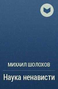 Михаил Шолохов - Наука ненависти