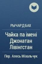 Рычард Бах - Чайка па імені Джонатан Лівінгстан