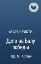 Агата Кристи - Дело на Балу победы