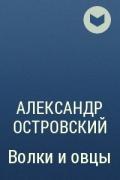 Александр Островский - Волки и овцы