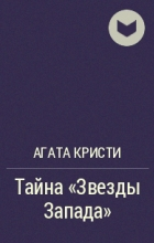 "Агата Кристи - Тайна ""Звезды Запада"""